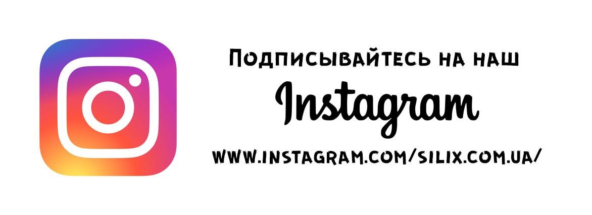 Подписывайтесь на наш Instagram.